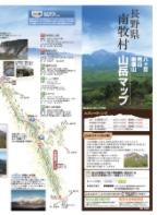 山岳マップpdf