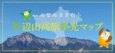 野辺山高原観光マップpdf
