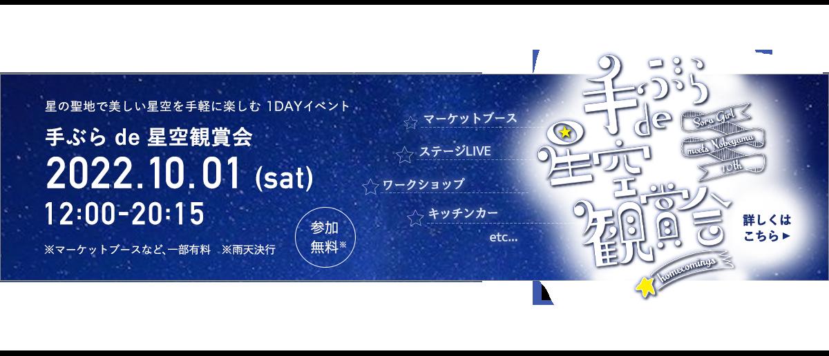 手ぶら de 星空鑑賞会。星の聖地で美しい星空を手軽に楽しむ1DAYイベント。