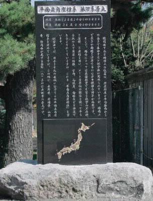 日本のおへそ